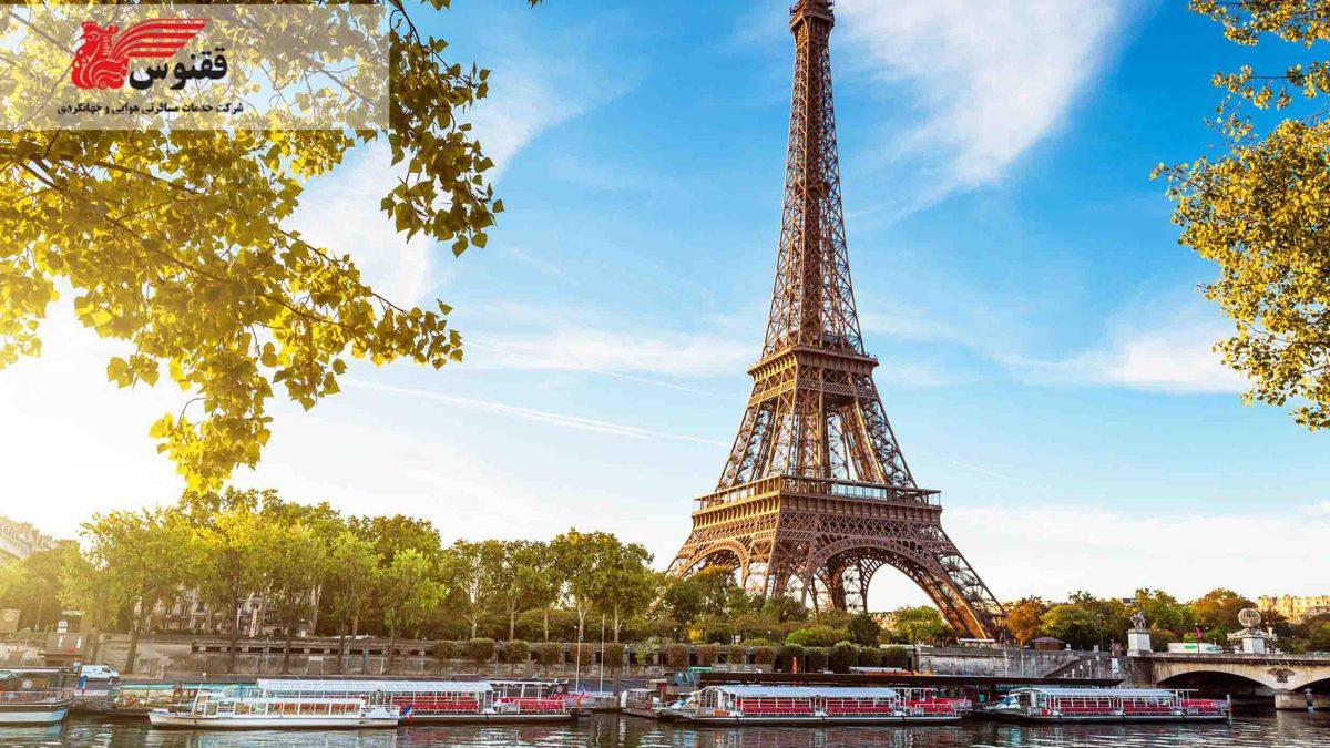 تجربه سفر به فرانسه همراه با ققنوس