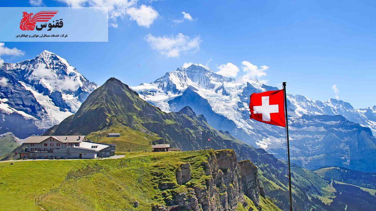 مهمترین شهرهای سوئیس کدامند؟