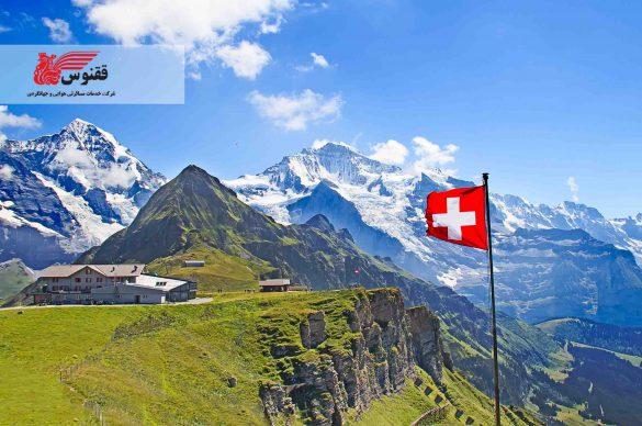 با مهمترین شهرهای سوئیس آشنا شوید