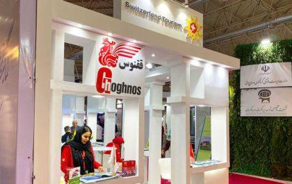 گزارش سیزدهمین نمایشگاه گردشگری تهران