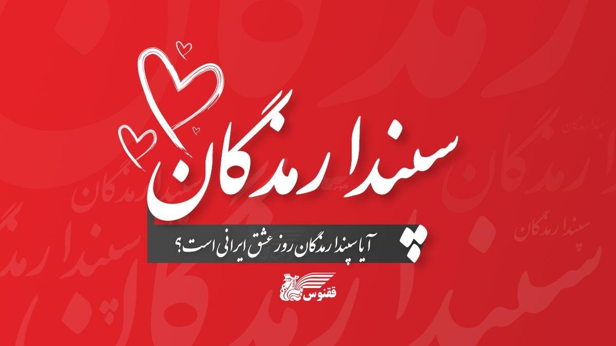 آیا سپندارمذگان روز عشق ایرانی است؟